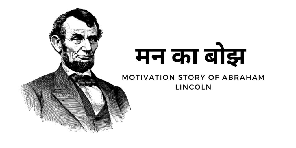 motivation story hindi