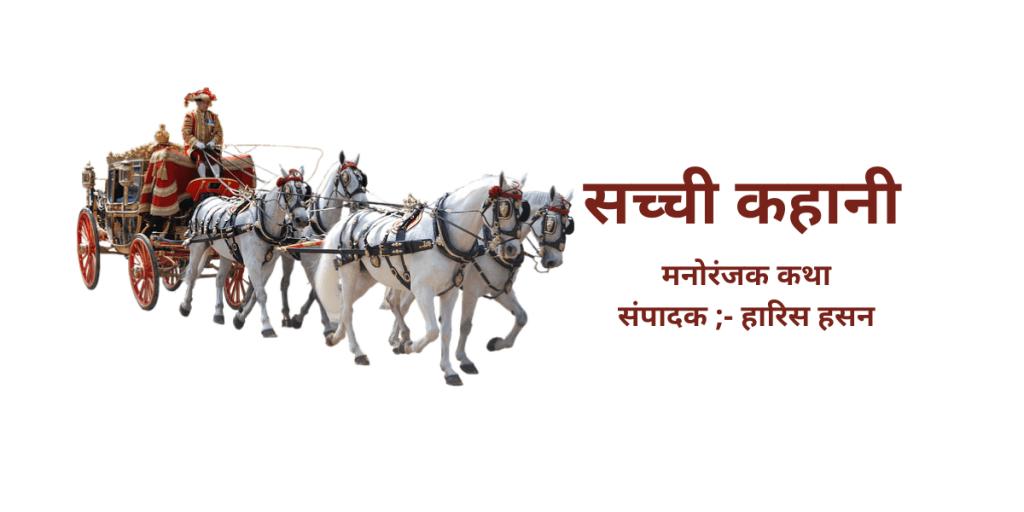 hindi bal kahani