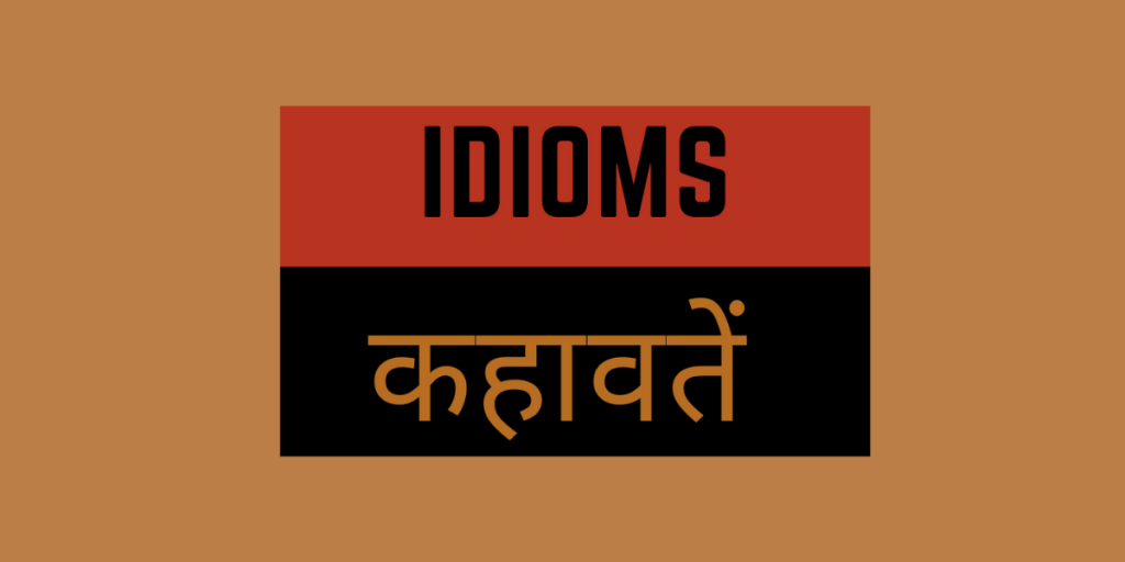 idioms in hindi with meaning