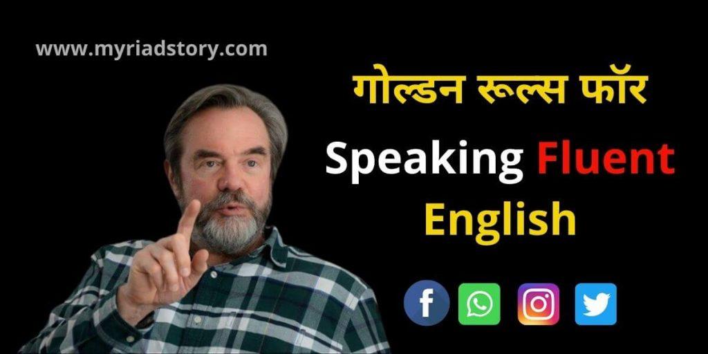 speaking fluent english