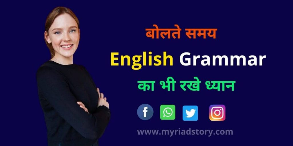 for speaking english